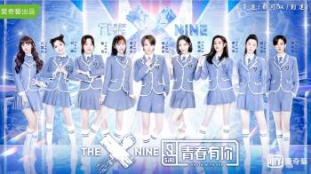 《青你2》劉雨昕得第一!9人女團「THE9」正式出道
