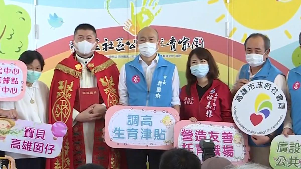 韓國瑜出席鹽埕社區公共托育家園開幕 推動公托家園