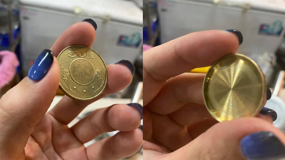 沒有頭像!雞排店收怪異50元硬幣 專家嚇:比真的貴數10倍