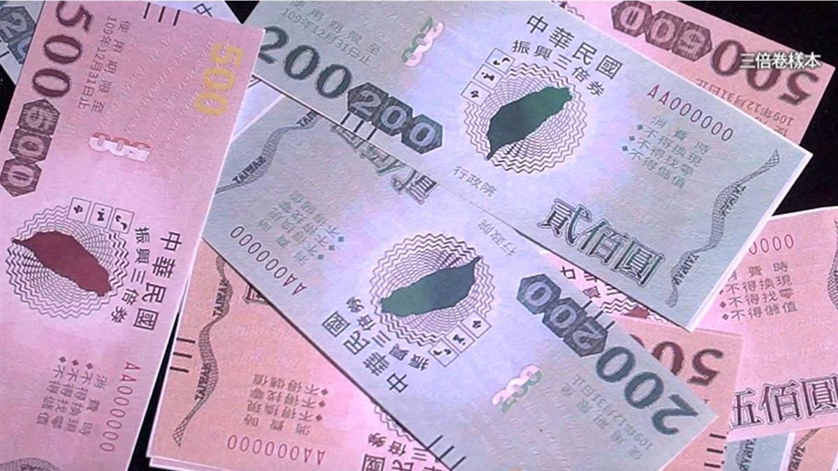 三倍券花在哪最賺 神人曝這招刷3千賺3千