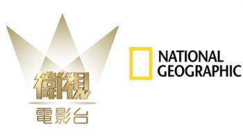 國家地理頻道與衛視電影台下架 NCC拍板通過