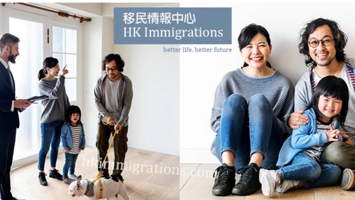 立刻簽約!香港搶辦移民人數暴增