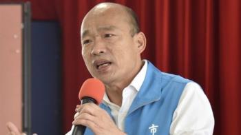罷韓6/6投票結束後 韓國瑜召集局處首長