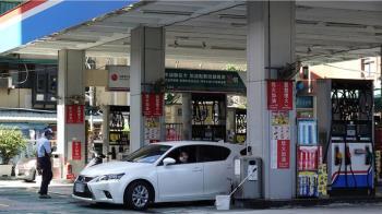 下週汽油恐大漲1.8元 50公升油箱加滿將多付90元