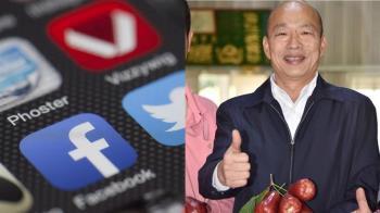 罷韓投票注意 高市選委會籲當天禁網路競助選