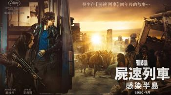 《屍速列車:感染半島》7月台韓同步盛大上映!