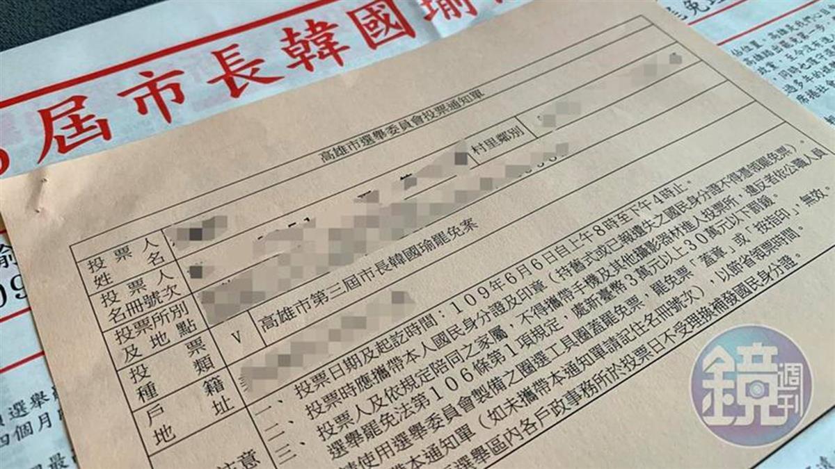 罷韓投票明登場 選委會提醒「6不」小心觸法
