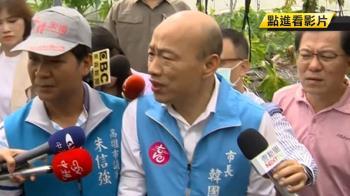 罷韓投票日 韓國瑜看農損 遭瓜農怨水溝清太慢