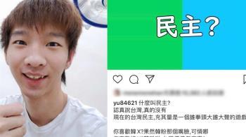 罷韓成功...Youtuber嘆:台灣沒有民主
