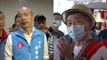 韓國瑜確定被罷免 陳時中:選舉罷免是民主過程