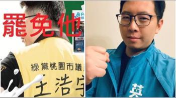 罷免王浩宇來真的! 網友成立粉專 估半年完成首階連署