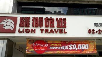 國旅市場回溫 雄獅簽下600人企業旅遊合約