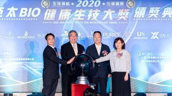 2020亞太BIO健康生技大獎 台灣產業榮耀盛典