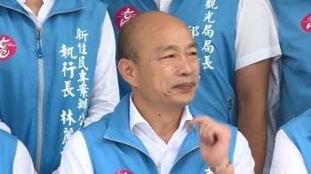 韓國瑜拍畢業照笑不出來 韓粉喊:等你東山再起