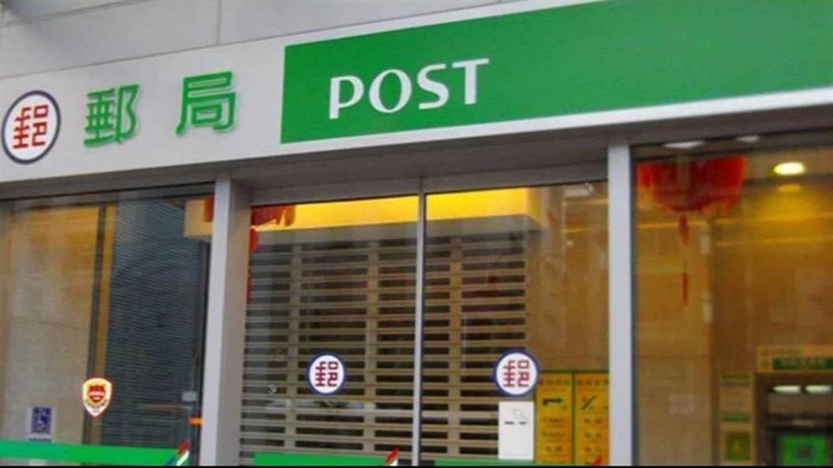 三倍券將上路!中華郵政研議 全台郵局周六加班