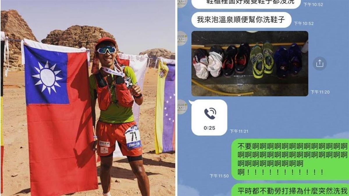爸順手幫洗累積12年的超馬戰鞋 陳彥博崩潰:啊啊啊啊啊