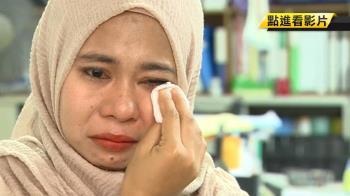 獨/印尼移工罹患再生不良貧血 台人4天募40萬助治療