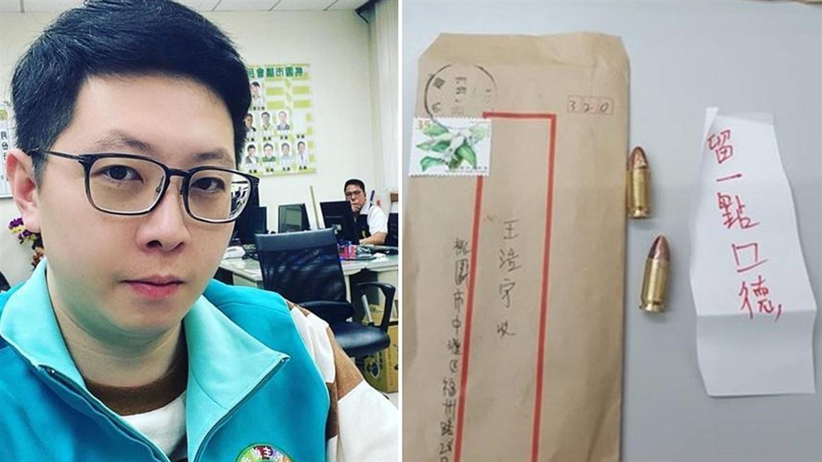 王浩宇收「2顆子彈」死亡威脅 批藍營操弄對立