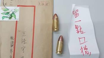 遭威脅留口德!王浩宇收2顆子彈  下午申請隨扈