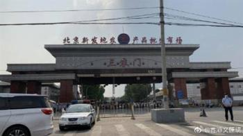 毒砧板?病鮭魚? 菜市場爆新疫情 北京急封閉