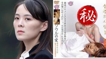 李雪主當女優?北韓空飄「雪主的愛」 金與正震怒