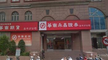 華南永昌證新任董事名單出爐 李啟賢將接董事長