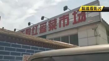 北京天陶紅蓮市場關閉 7社區即刻封閉式管理