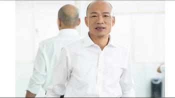 韓國瑜靠合一發大財 一支股賺進8年市長薪俸