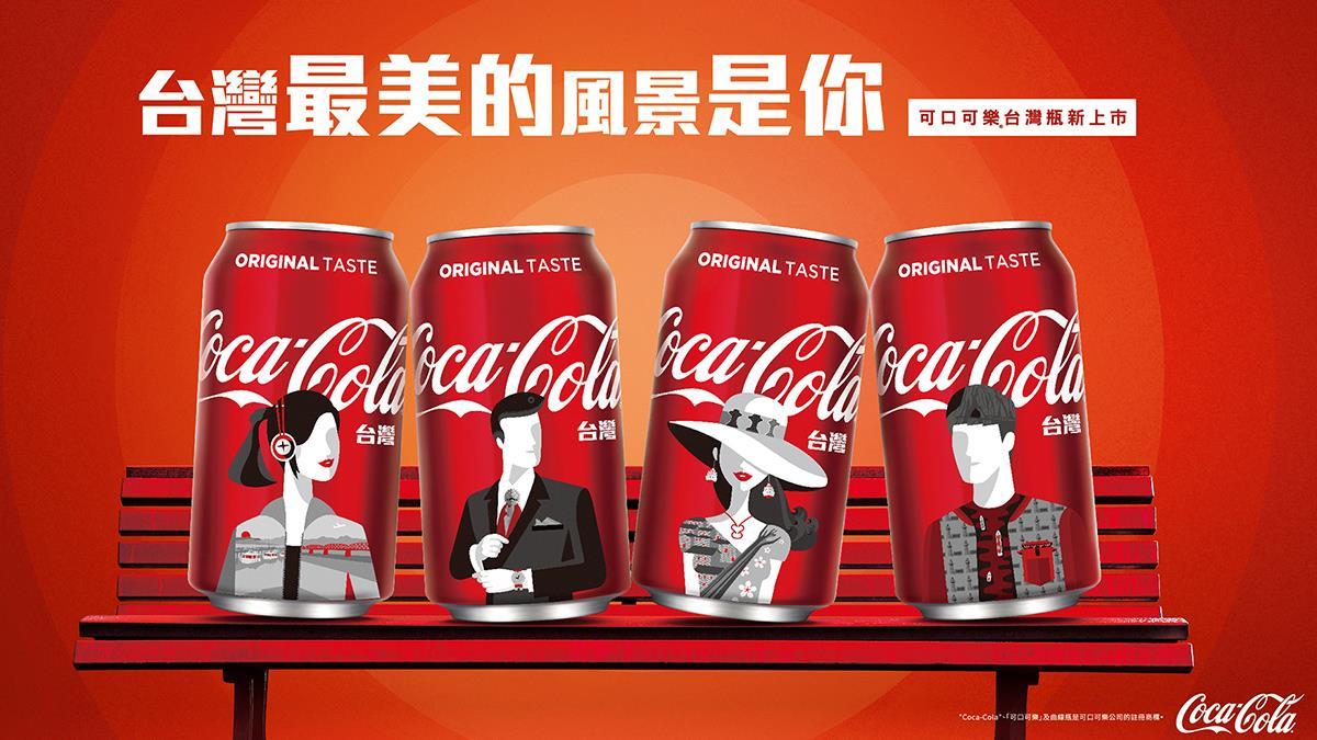可口可樂打造專屬台灣人的包裝 繼十款台灣城市瓶後再推四款台灣瓶