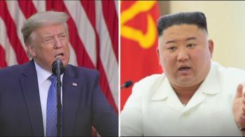 稱北韓現況成「非比尋常的威脅」 川普下令:延長制裁措施1年