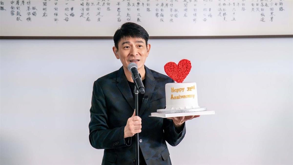 劉德華線上歡度32周年 甜叫粉絲「心肝寶貝」
