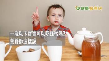 一歲以下寶寶可以吃蜂蜜嗎? 小心肉毒桿菌致命