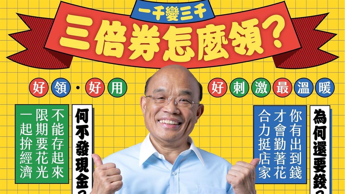 振興三倍券紙本預訂時間 分7/1及8/1兩階段