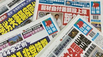 台灣蘋果日報裁員140人!嚴重虧損資遣13%員工