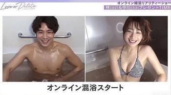 實境秀上演超尺度「線上混浴」! 學霸企業家裸身把妹
