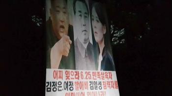 脫北團體突襲散布反北韓傳單 南韓統一部將嚴處