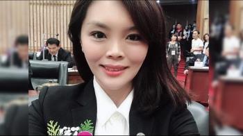 國民黨正式宣布 徵召李眉蓁參選高雄市長