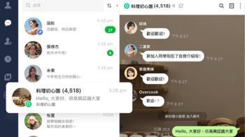 「LINE社群」正式上線 可自訂暱稱、最多5千人群聊
