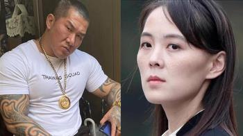 館長一舉動「羞辱金與正」北韓粉專超怒 撂狠話了!