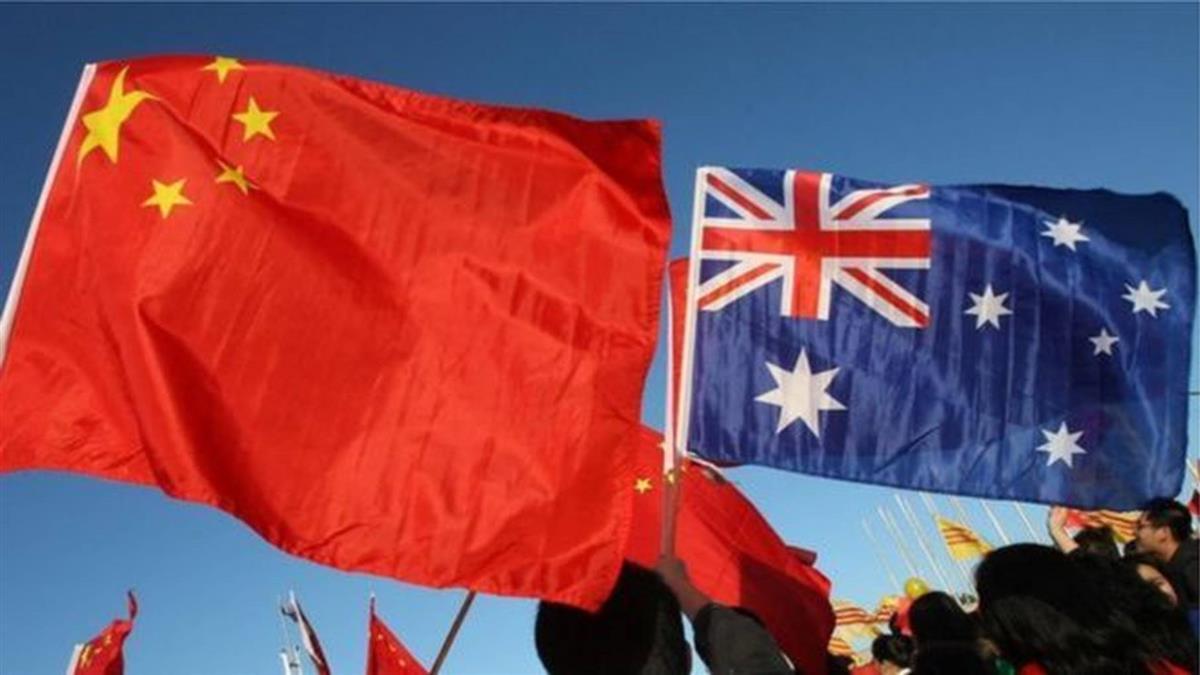 中國的「懲罰」和澳洲亞太政策的選擇
