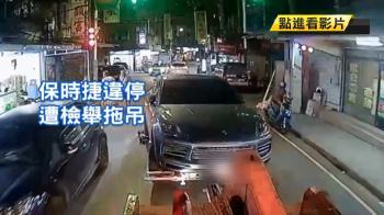 保時捷違停拖吊 螃蟹夾鬆刮毀車、車牌掉地
