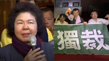要求撤換陳菊!國民黨立委占據議場 民進黨反擊了