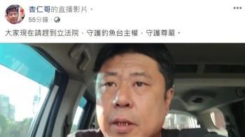 聲援藍委!杏仁哥號召群眾包圍立院 警政署:違法一律嚴辦