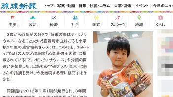日本6歲男童發現恐龍圖鑑出錯 出版社將修訂