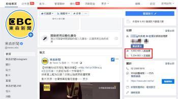 教你看懂臉書追蹤數 東森新聞520萬追蹤冠全台