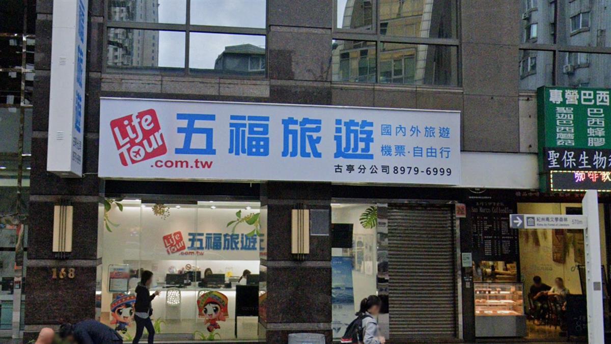 武漢肺炎疫情衝擊 五福旅遊證實裁員