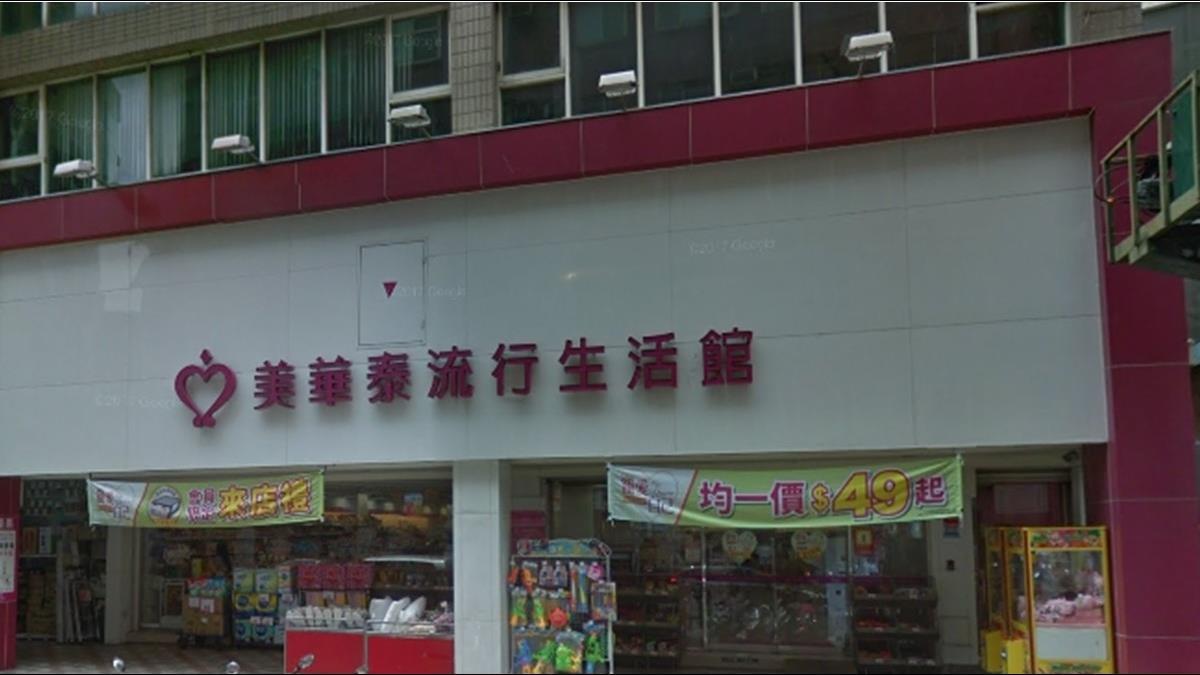 台灣夏普收購美華泰進軍美妝 線上旗艦店10月上路
