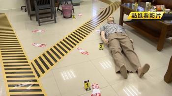 獨家直擊!台版CSI雙屍命案重建 血跡、體液光照還原