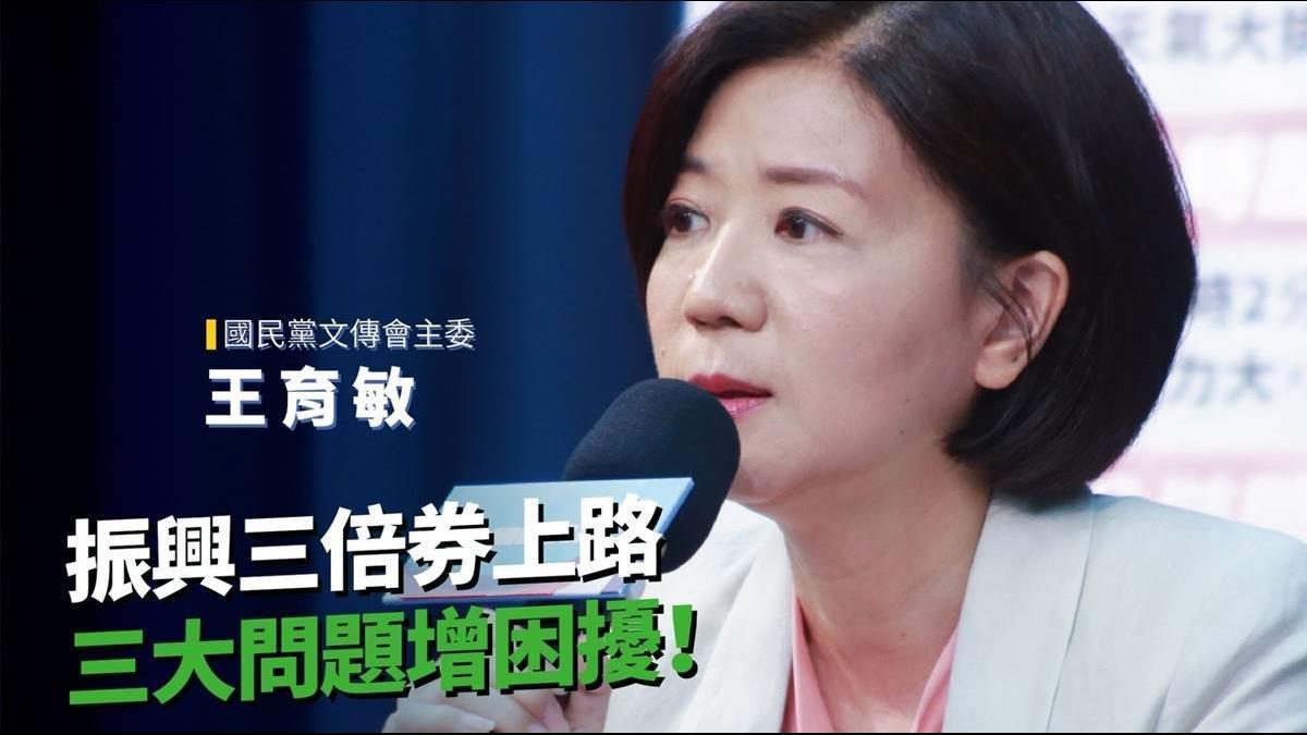 國民黨批三倍券引亂象「郵局壓力大增」 網笑:嫌麻煩不要領