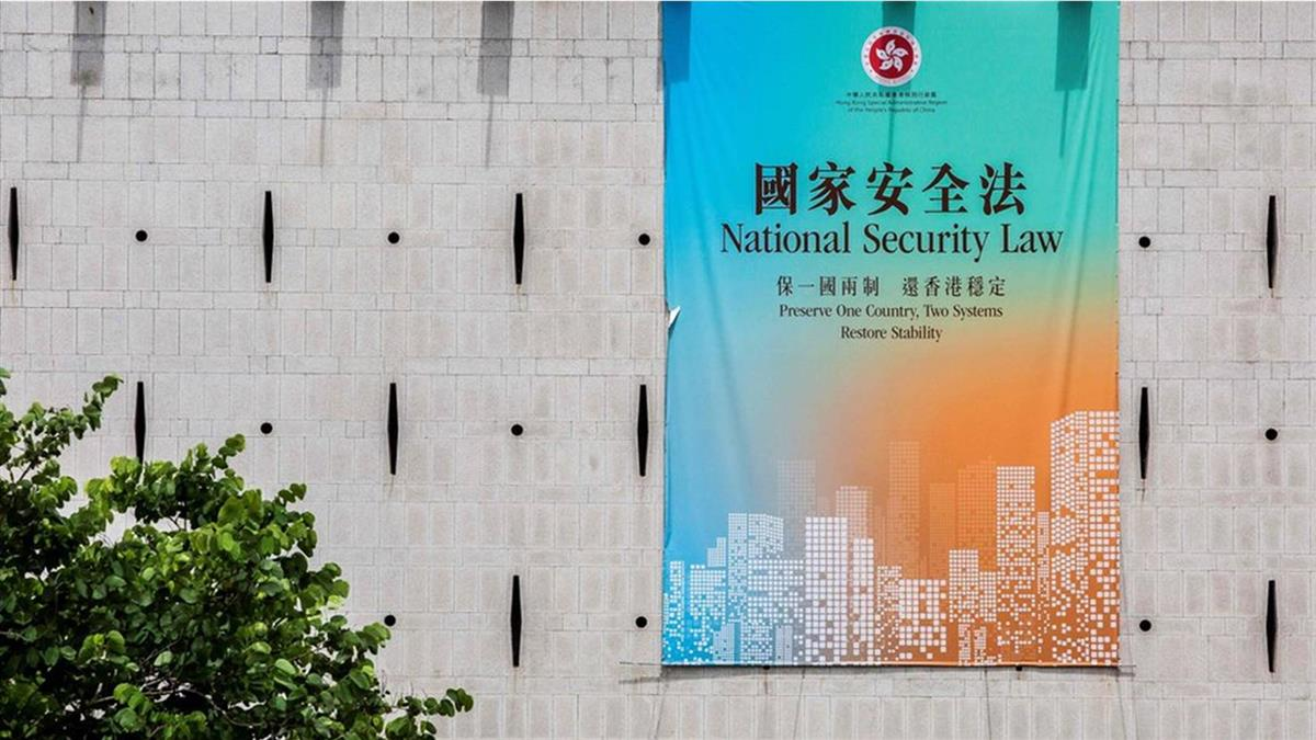香港《國安法》細節夜間出爐:重點條款和國際反應